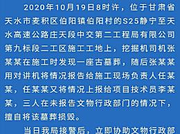 甘肃警方通报墓葬损毁事件