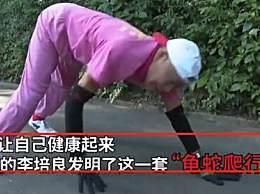 老人组团龟蛇爬行走红 龟蛇爬行对身体好吗