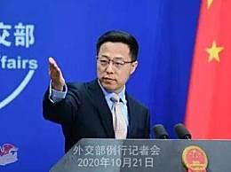 中方回应特朗普缴税 中国代表是如何回应的