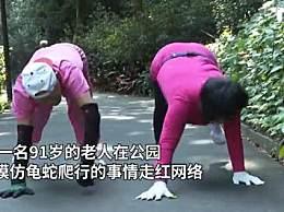老人组团龟蛇爬行走红