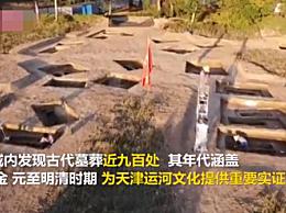 天津发现古代墓葬近900处