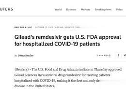 瑞德西韦成美国新冠治疗药