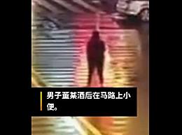 男子酒后站路中小便被撞飞多处骨折