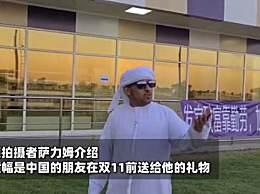 迪拜网友解读中文横幅