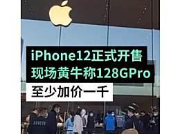 iPhone12开售排队