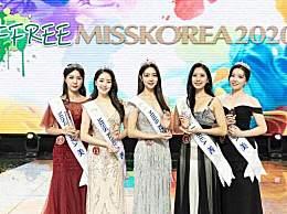 2020年韩国小姐冠军诞生