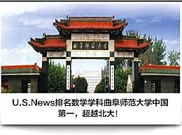 曲阜师范大学排名超北大 曲阜师范大学力压北大排名全国第一