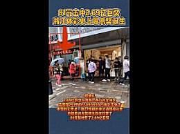 浙江体彩史上最高奖2.69亿元诞生