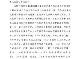 贵人鸟创始人林天福被限制消费