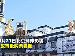 北京环球影城首批购票名额开放