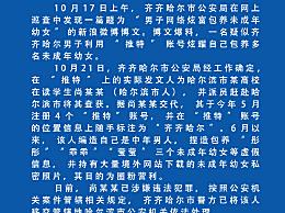 警方通报男子网络炫耀包养幼女 发文人是学生为圈粉捏造虚假信息