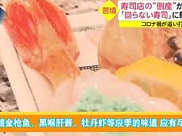 日本寿司店大批倒闭