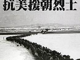 纪念志愿军抗美援朝70周年
