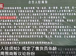 武汉菜场要求女摊贩不超过45岁