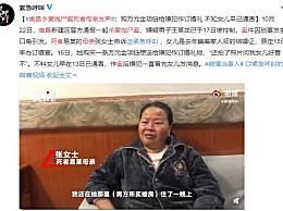 南昌杀妻抛尸案死者母亲发声 女儿是去年瞒着家人领的结婚证
