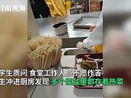 学校回应食堂藏起热菜只给咸菜 为值班老师和教职工留下的