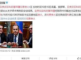 亚美尼亚和阿塞拜疆同意停火