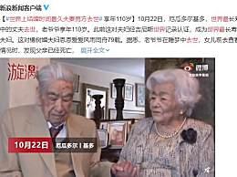世界上结婚时间最久夫妻男方去世 两人结婚79年