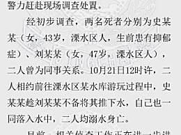 警方通报女子将同伴推下水库 警方发布警情通报