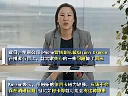 苹果回应iPhone12消磁
