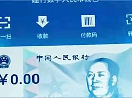 市场已现假冒数字人民币钱包