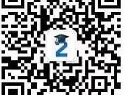 2020青骄第二课堂手机登录网址入口