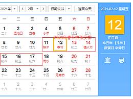 2021年春节放假安排时间表