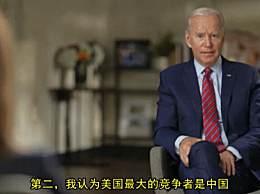 拜登: 中国是最大竞争对手