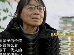 张桂梅反对当全职太太