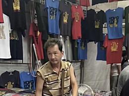 TVB金牌配角摆摊卖衣服谋生