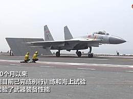 山东舰舰长介绍首艘国产航母最新情况
