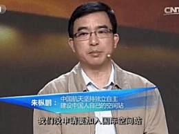 中国空间站将美国拒之门外