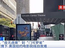 美国近7成中小型影院面临破产或停业