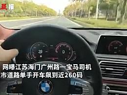宝马司机单手飙车时速近260公里