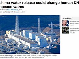 日本核污水入海或损害人类DNA