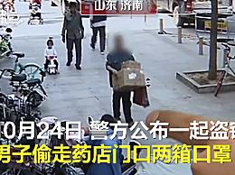 男子偷两箱口罩只为卖纸箱