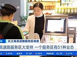 网红服务区商品价格低于市区