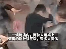火锅店两桌顾客互泼滚烫涮肚锅!因口角纠纷多人被烫伤