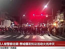美警察射杀黑人 街头爆发抗议