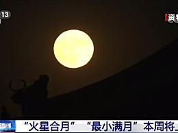 31日晚将出现年度最小满月