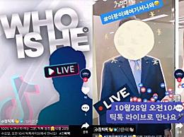 韩国青瓦台开设TikTok账号