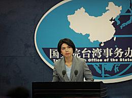台媒:两岸领导人有无见面可能?国台办反问觉得两岸现在的气氛和