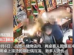 火锅店两桌顾客互泼滚烫涮肚锅