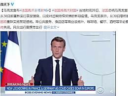 法国重新实行封锁措施