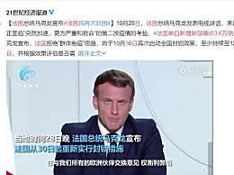 法国单日新增新冠确诊3.6万例 总统马克龙下令从30日起全国封城