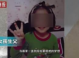 抚顺6岁被虐女童父亲望严惩前妻