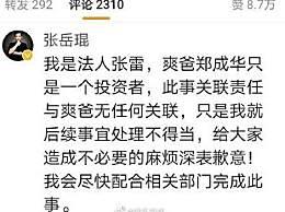 郑爽父亲关联公司法人发声