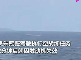 台媒:台军坠机飞行员已身亡