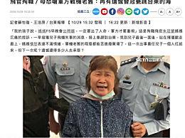 死亡台军飞行员母亲哭诉内幕