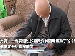 老人30年资助上百名贫困生
